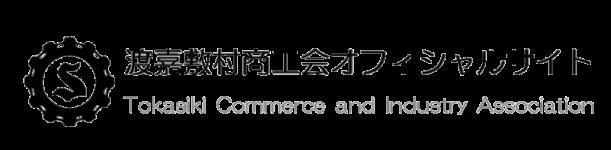 渡嘉敷村商工会